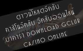 Gclub download,บาคาร่าออนไลน์,จีคลับ