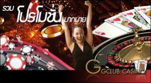 คาสิโนออนไลน์ Gclub,Gclub Casino,Casino Touring