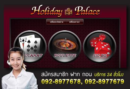 ฮอลิเดย์ พาเลซ,Holiday online