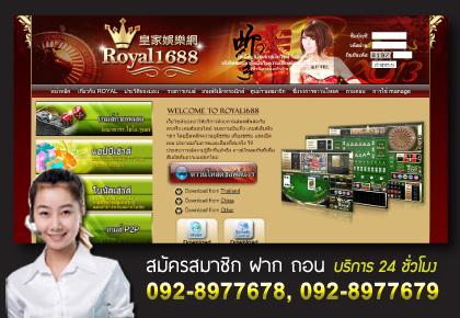 Royal1688 สมัคร